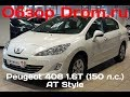 Peugeot 408 2016 1.6T (150 л.с.) AT Style - видеообзор