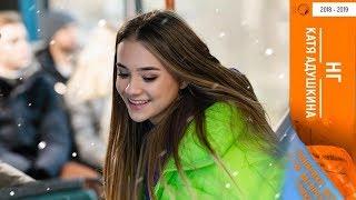 Блогер Катя Адушкина сняла новогодний клип в Минске