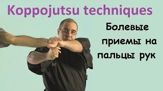 Болевые приемы на пальцы рук / Применение коппо-дзюцу в драке(Болевые приемы на пальцы рук, которые можно эффективно применить в драке, очень часто используются в японск..., 2016-11-06T17:28:26.000Z)