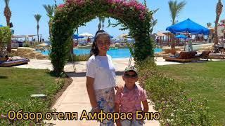 Обзор отеля Амфорас Блю ШАРМ ЭЛЬ ШЕЙХ