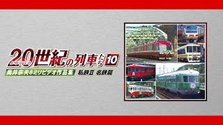 鉄道撮影家・奥井宗夫氏が、8ミリビデオで平成初期(1990年代前半〜中...