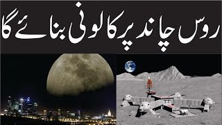 russia build a colony of moon urdu technology news universal datcom