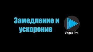 [Sony Vegas] Замедление и ускорение фрагментов видео. Урок 2.