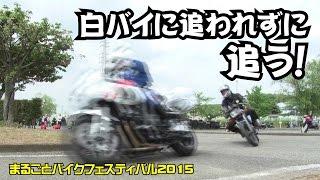 白バイに追われずに、追う!? 『まるごとバイクフェスティバル2015』 thumbnail