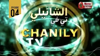 Repeat youtube video Hassan El Fad - Chanily TV (Ep 04) | حسن الفد - الشانيلي تيفي