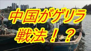 【中国軍の実力】 中国が「漁船団」に軍事訓練、南シナ海へ派遣!! 【Harukaのミリタリーニュース】