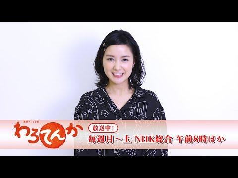 連続テレビ小説「わろてんか」NHKにて毎週月曜~土曜08:00よりO.A中! 葵わかなプロフィール: http://www.stardust.co.jp/section1/profile/aoiwakana.html.