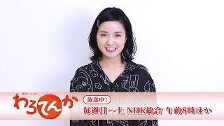 葵わかな/連続テレビ小説「わろてんか」コメント動画 葵わかな 検索動画 21