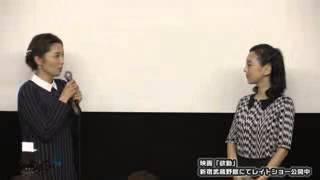 三津谷葉子、杉野希妃監督が登場!映画「欲動」初日舞台あいさつ1 三津谷葉子 動画 25