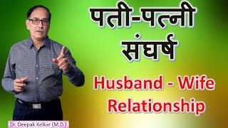 #Husband - Wife  Relationship - पती-पत्नी  संघर्ष Motivational Video by Dr. Deepak Kelkar