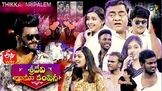 Sridevi Drama Company   6th June 2021   Full Episode   Babu Mohan,Sudheer,Immanuel   ETV Telugu