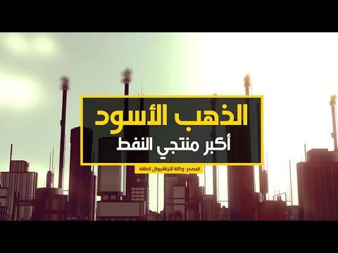 شاهد | أكبر منتجي النفط 2018