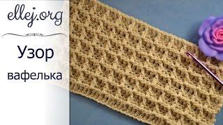 Узор крючком Вафелька. Вафельный узор. Мастер-класс. How to Crochet the waffle stitch.