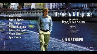 Ретроспектива Вуди Аллена: «Полночь в Париже» — фильм в СИНЕМА ПАРК