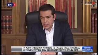 Αλ. Τσίπρας στην ΕΡΤ: Δεν υπάρχει plan B, αυτό ήταν του Σόιμπλε
