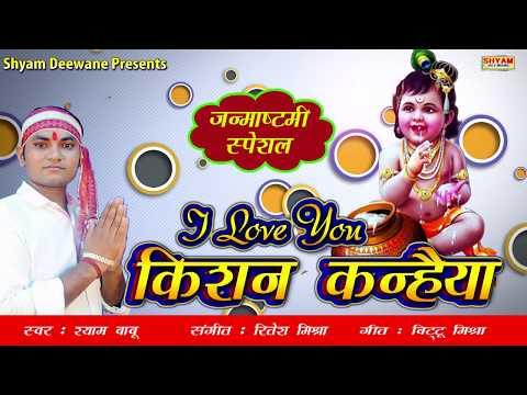 i-love-you-kishan-kanahaiya-(किशन-कन्हैया-)-|-krishna-bhajan-2019-by-#shyambabu-on-#shyamdeewane