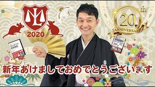 2020年あけましておめでとうございます!【宮田総合法務事務所代表・宮田浩志からのご挨拶】