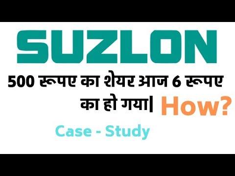 Suzlon Energy Limited Fundamental Analysis   500 रूपए का शेयर आज 6 रूपए का हो गया 