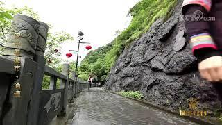 《城市1对1》 空中看城市——通道  CCTV中文国际