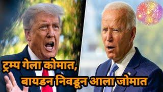 बायडन काका जिंकला Joe Biden comedy।Us election comedy।marathi funny Video