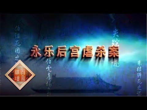 大明疑案(上部)13 永乐后宫虐杀案  【百家讲坛20150625 】
