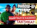 Diamond RP Amber - ВЫИГРАЛ В КАЗИНО! ТАКТИКА ИЛИ УДАЧА!? SAMP