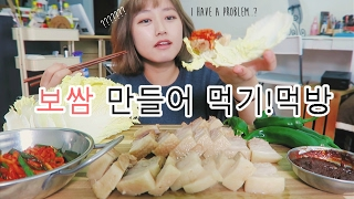 Korean Pork-Wraps (aka BOSSAM) [보쌈] Cooking/Mukbang | KEEMI
