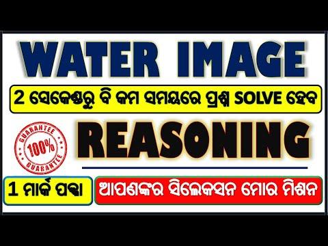 #reasonining Trick Odia #waterimage Trick Odia #ଓଡ଼ିଆ ରିଜୋନିଙ୍ଗ ଟ୍ରିକ ୱାଟର ଇମେଜ