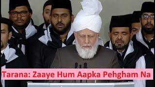 Zaaye Hum Aapka Paigham Na Hone  -  Hammad Ahmad - Hannan Bajwa - Tarana - Nazam - Islam Ahmadiyya