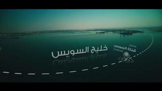 New Suez Canal .. مشروع قناه السويس الجديده