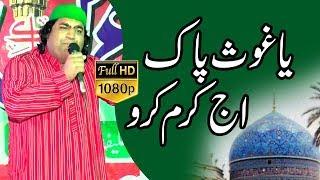 Download Ya Ghous Pak Aj Karam Karo Aj Karam Kaman Da Wela Ay |  Azhar Ghulam Abbas Khan | REC Barkati Media