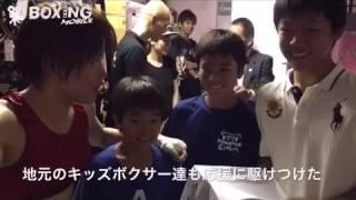 【ボクシング】古川夢乃歌vs西村聡美 試合後談話 2016/08/13