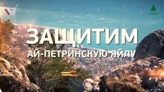 Защитим Ай-Петринскую Яйлу