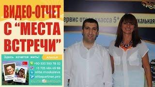 Недвижимость в Турции Алания Конференция Одесса Elite Group(, 2014-09-16T19:47:19.000Z)