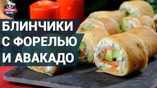 Блинчики с форелью, сливочным сыром и авакадо. Как приготовить? | Вкусные закуски