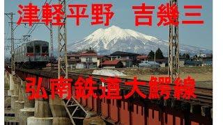 説明 弘南鉄道大鰐線、主に沿線冬の景色です。 吉幾三さん作曲の「津軽...