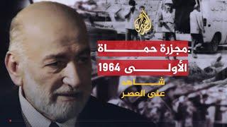 Gambar cover شاهد على العصر - عدنان سعد الدين - الجزء الثالث