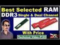 How to Best Selection of RAM DDR3 Single and Dual Channel with Price in Hindi #125