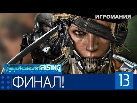 Metal Gear Solid 5: The Phantom Pain - Ужасы больницы - Часть 1