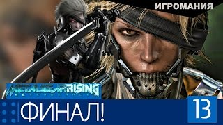 Metal Gear Rising: Revengeance #13 - ФИНАЛ!