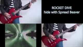 ROCKET DIVE / hide with Spread Beaverをギターで弾いてみました。 今...