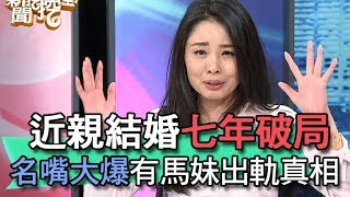 【精華版】近親結婚七年破局   名嘴大爆有馬妹出軌真相