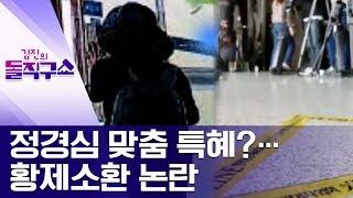 정경심 맞춤 특혜?…황제소환 논란 | 김진의 돌직구쇼