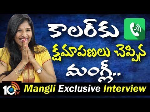 కాలర్ కు క్షమాపణలు చెప్పిన 'మంగ్లీ'   Mangli Interview   Mangli Sankranthi Song   10TV