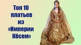 """Топ-10 платьев из сериала """"Империя Кёсем"""""""