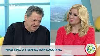 """Ξέσπασμα Παρτσαλάκη για Σεφερλή: """"Να μην τον ξαναδώ μπροστά μου"""""""