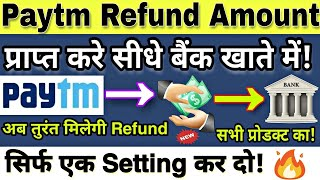 Paytm Instant Refund Amount into Bank Account Directly|| How to Add Bank account On Paytm for Refund