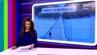НОВОСТИ 360 БАЛАШИХА 19.01.2018