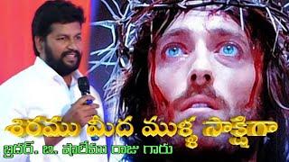 శిరము మీద ముళ్ళ సాక్షిగా Thandri sannidhi ministries song siramu meda  Christian Gospel Official