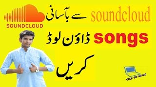 how to download music from soundcloud by just a click||hindi /urdu tutorial